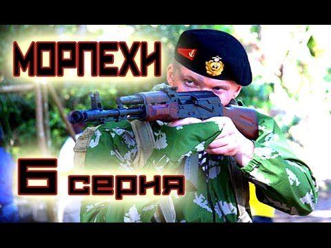 Сериал Морпехи 6 серия (1-8 серия) - Русский сериал HD