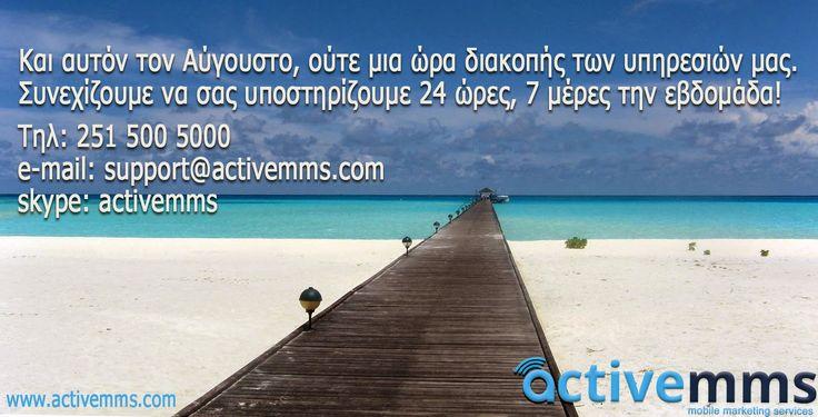 Activemms - Mobile Marketing Services: Και αυτόν τον Αύγουστο, ούτε μια ώρα διακοπής των ...