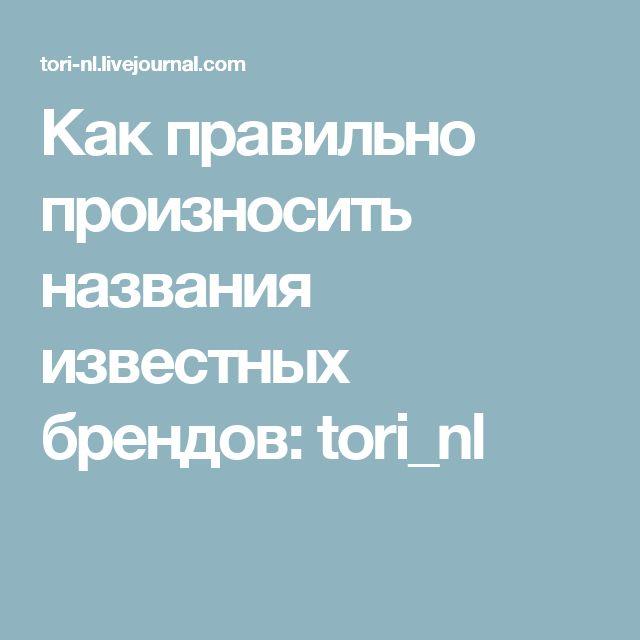 Как правильно произносить названия известных брендов: tori_nl