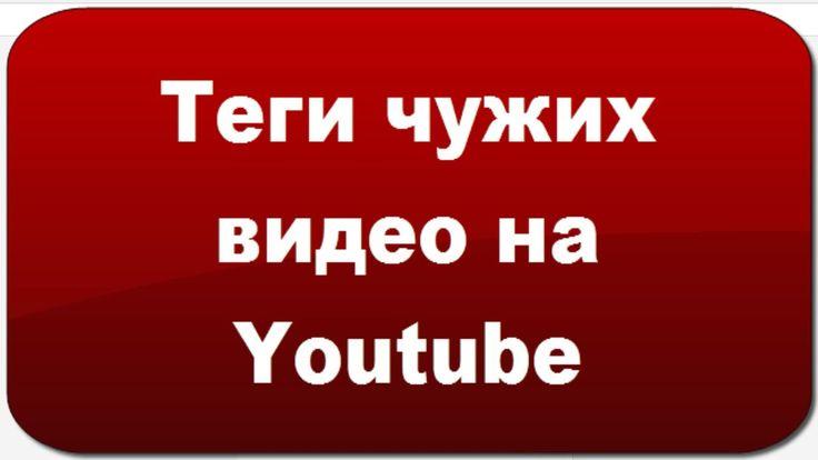 Теги чужих видео на Youtube Друзья, я нашла отличный сервис для поиска #ТЕГОВ чужих видео на  #Youtube. Бесплатный и без партнерской программы, но просто необходимый, если вы делаете видео и ставите их на Youtube, смотрите #видео