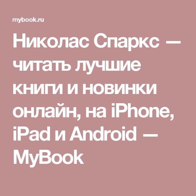 Николас Спаркс — читать лучшие книги и новинки онлайн, на iPhone, iPad и Android — MyBook