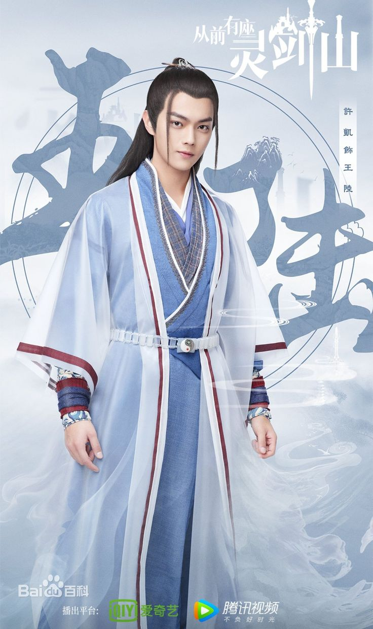 Chinese Drama 2019 Spirit Sword Mountain, Action, Comedy