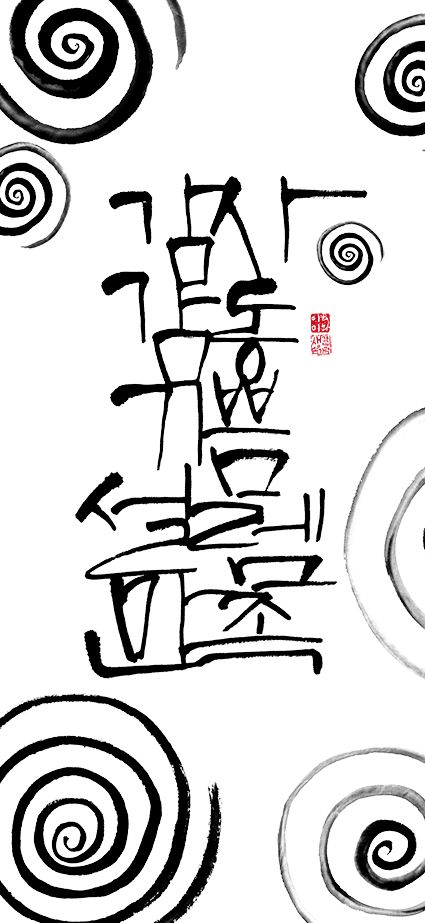 calligraphy_감사, 감동, 기쁨, 설렘, 만족