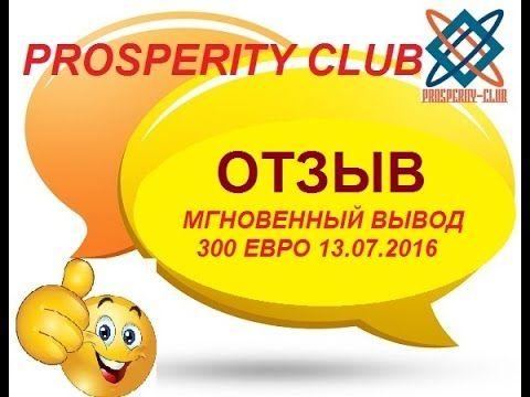 Отзыв о Prosperity Club. Вывод денег 13.07.2016 Клуб Процветания