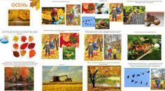 Развивающее занятие «Осень» для детей 2 лет – 3 года (тематическая неделька). Конспект.