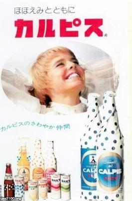 アメリカ(昭和49年)▷ジャネット・リン(カルピスの広告) | ジャパンアーカイブズ - Japan Archives