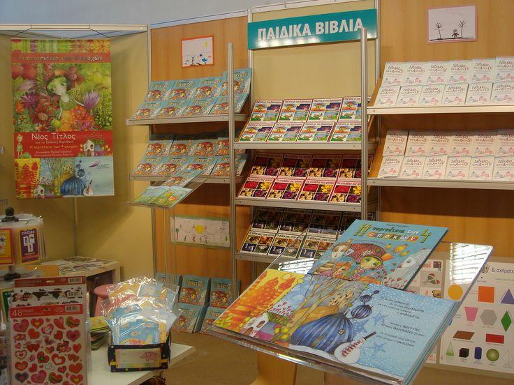 International Book Fair 2010, Thessaloniki