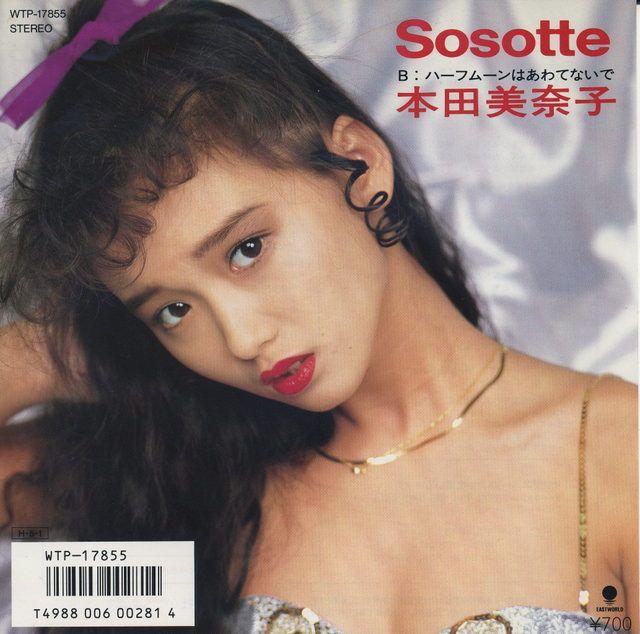 本田美奈子~Sosotte  Honda Minako