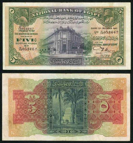 Currency 1945 Egypt Five Pounds National Bank of Egypt Pick Number 19c Small Nixon signature Nice Very Fine or Better Banknote