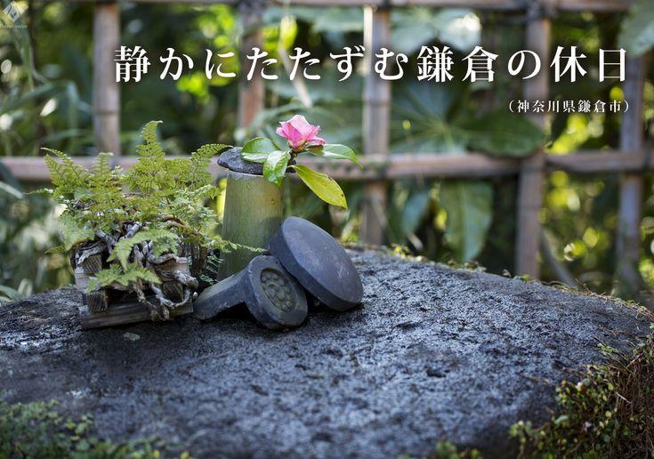 古都鎌倉の日本庭園や古民家レストランなど静かな1日を過ごせる穴場スポットをご紹介。 #鎌倉 #庭園 #古民家 #レストラン