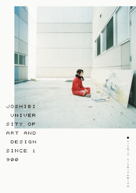 Japanese Poster: Joshibi University of Art and Design. smbetsmb. 2010