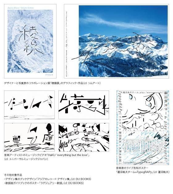 デザイナーの大原大次郎さんがJAGDA新人賞2014を受賞!