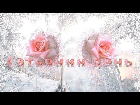 Красивые Поздравления в Татьянин День. С праздником  Татьяна