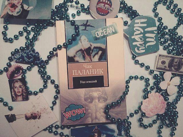 Смех - это просто еще один способ дать выход эмоциям. Эти шутки сегодня слышны повсюду, и надо что-нибудь делать, чтобы не расплакаться. И я смеюсь громче всех. Чак Паланик © #following #follow  #followme #vscocam #instagood #instagram #instasize #vsco #likes #wedding #reddress #happiness #road #picture #earth #planet #nature #underground #more  #travelling #postcards #minsk #books #everywhere #art