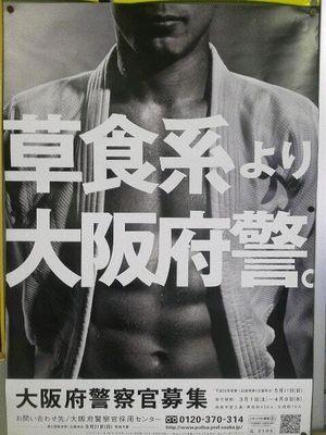 大阪府警 草食系より大阪府警。