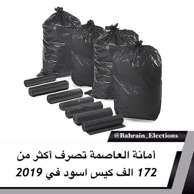 البحرين أمانة العاصمة تصرف أكثر من 172 الف كيس اسود في 2019 صرفت أمانة العاصمة ممثلة في مكتب الأكياس التابع لقسم متابعة خدمات الن Darth Darth Vader Vader