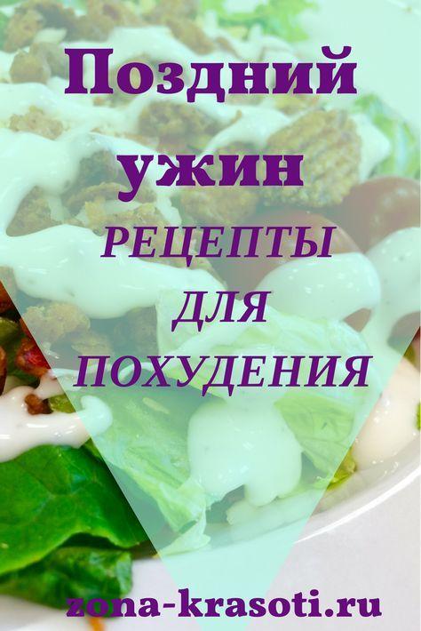 #Рецепты для ужина, чтобы похудеть.Подборка простых и вкусных рецептов для ужина. #Похудение без голодовок, это возможно! Полезные советы для #зож на русском языке