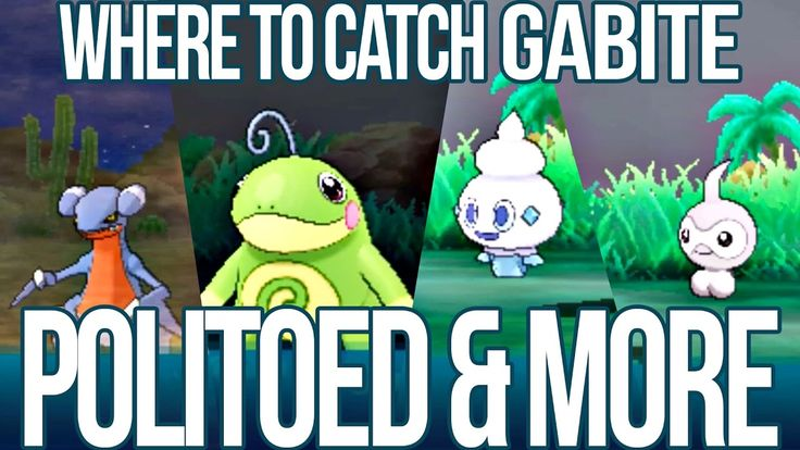 How to Catch Politoed, Goomy, Gabite, Vanillite & More in Pokemon Sun + ...