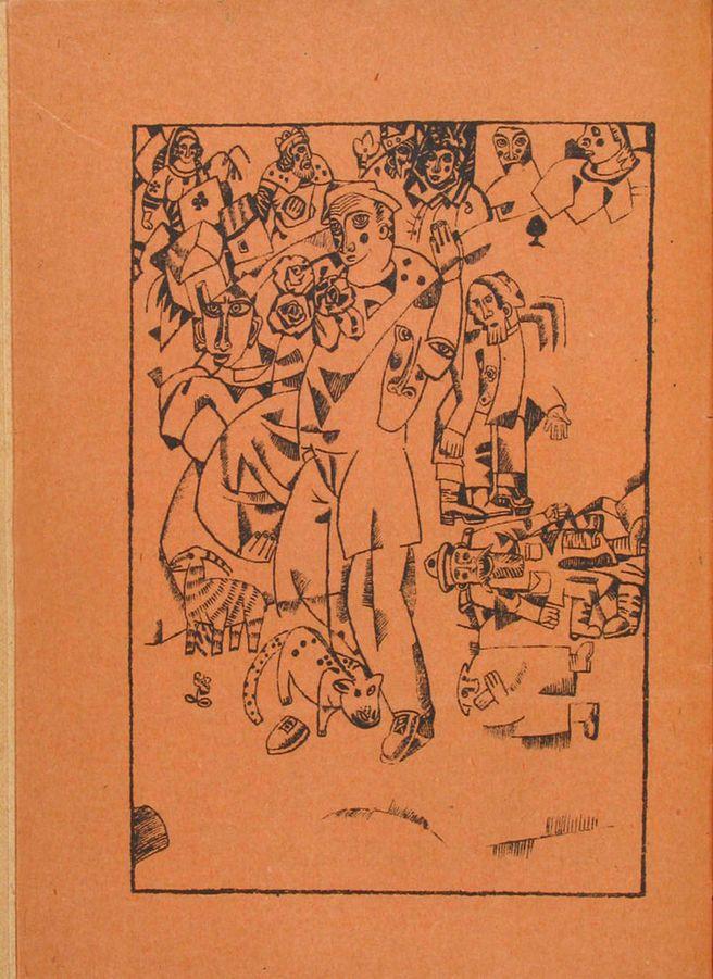 """Павел Филонов, из книги """"Деревянные идолы"""", 1916"""