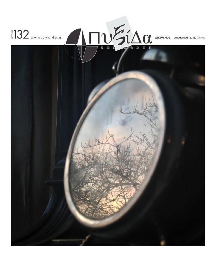 Πυξίδα της Πόλης, Φύλλο 132, Δεκέμβριος 2015 - Ιανουάριος 2016