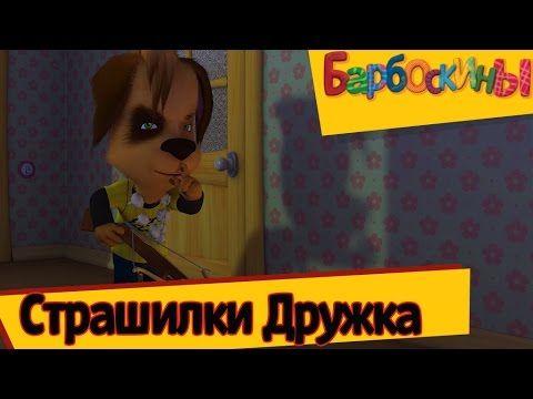 Барбоскины - все серии подряд Страшилки Дружка (сборник)