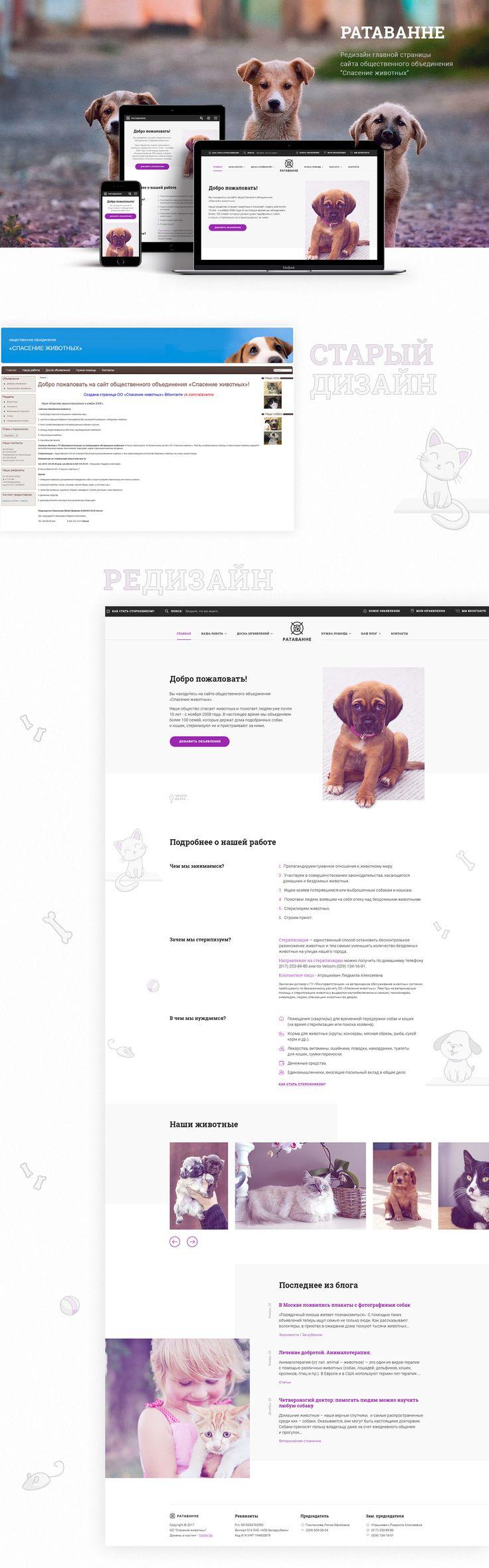 """Ре-дизайн главной страницы сайта общественного объединение """"Спасение животных"""" (ratavanne.org)."""