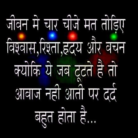 suvichar wallpaper whatsapp profile image photu in hindi ziwan jewan chiz mat tudiye viswash rista dil vachan