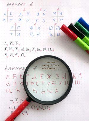 Секретные шифры для детских квестов: 8 вариантов. Игры с кириллицей   Азбука Ума - раннее развитие детей, игры с детьми, презентации для дошкольников