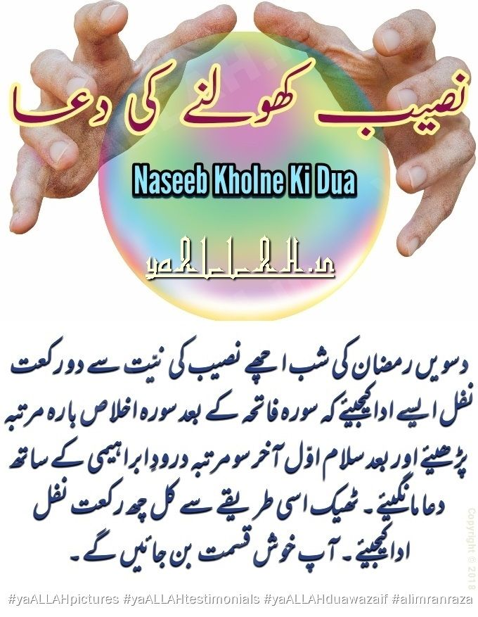 islamic dua for good fortune,achay naseeb k liye surah,achi