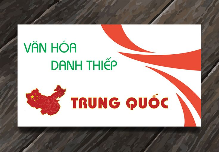 11 best danh thip nhng iu cn bit images on pinterest nhng lu trong vn ha danh thip trung quc chinese business card etiquette 01 t nht mt mt danh thip c in ting hoa 02 nht thit phi in reheart Image collections