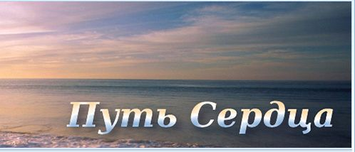 Суфизм, Борис Пестов, Путь сердца, тренинг, суфийский тренинг