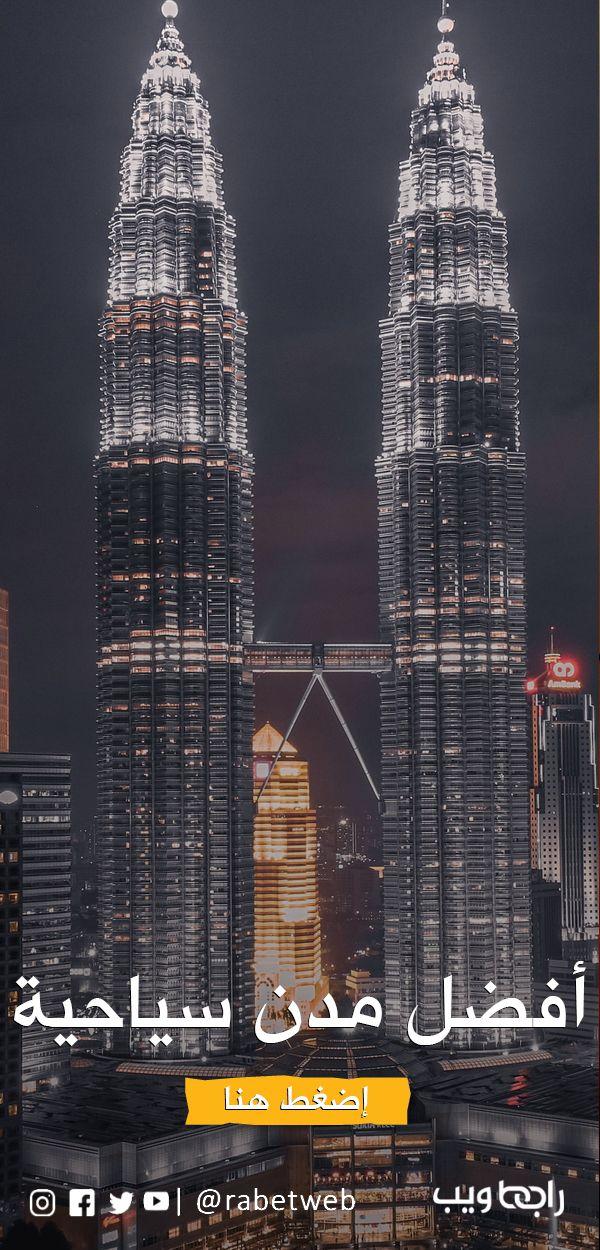 اكثر مدينة سياحية في العالم تتكون من ٥ حروف Skyscraper Poster Building