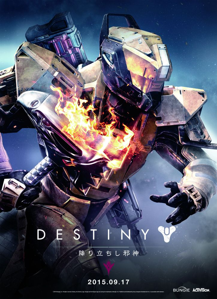 [E3 2015]「Destiny」の大型拡張コンテンツ「The Taken King(邦題:降り立ちし邪神)」が発表に。日本国内向けに9月17日配信 - 4Gamer.net