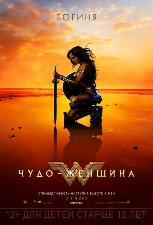 Wonder Woman (2017) Online Free