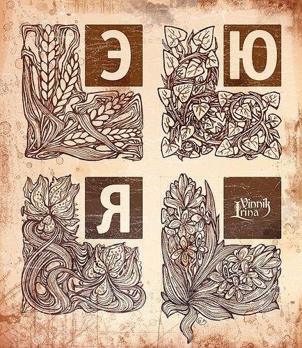 https://flic.kr/p/7RP5K6   Ornamental Alphabet