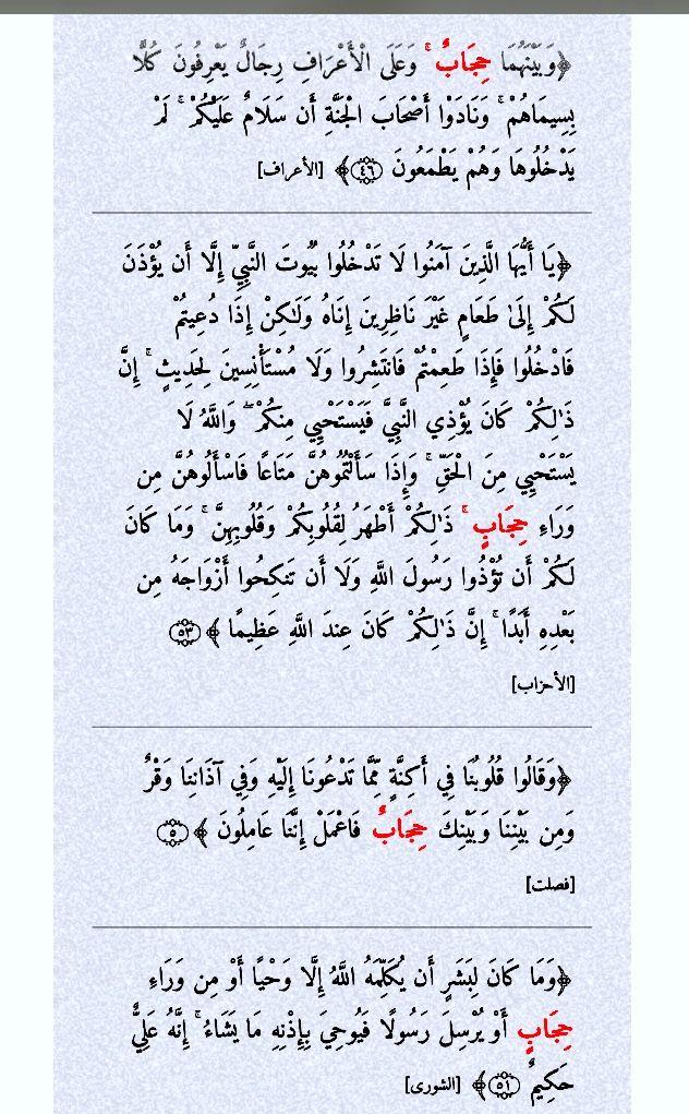 حجاب أربع مرات في القرآن مرتان من وراء حجاب بالحجاب وحيدة في ص ٣٢ حتى توارت بالحجاب حجابا مرتان في القرآن Holy Quran Math Bullet Journal