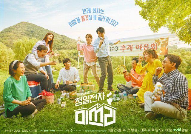 Photos Posters Added For The Upcoming Korean Drama Miss Lee Korean Drama Drama Korea Terbaru Drama Korea