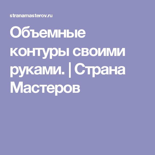 Объемные контуры своими руками. | Страна Мастеров