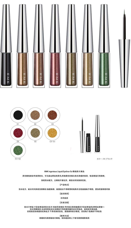 Biggest Asian Beauty, Cosmetics & Snacks Selection Japan RMK Ingenious Liquid Eyeliner Ex 01 Black