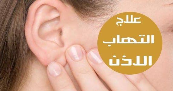 علاج التهاب الاذن عند الكبار بالاعشاب الأذن هي جزء معقد من جسم الانسان تتكون الاذن من عدة غرف مختلفة يمكن أن يصيب التهاب الأذن أي Ear Infection Ear Treatment