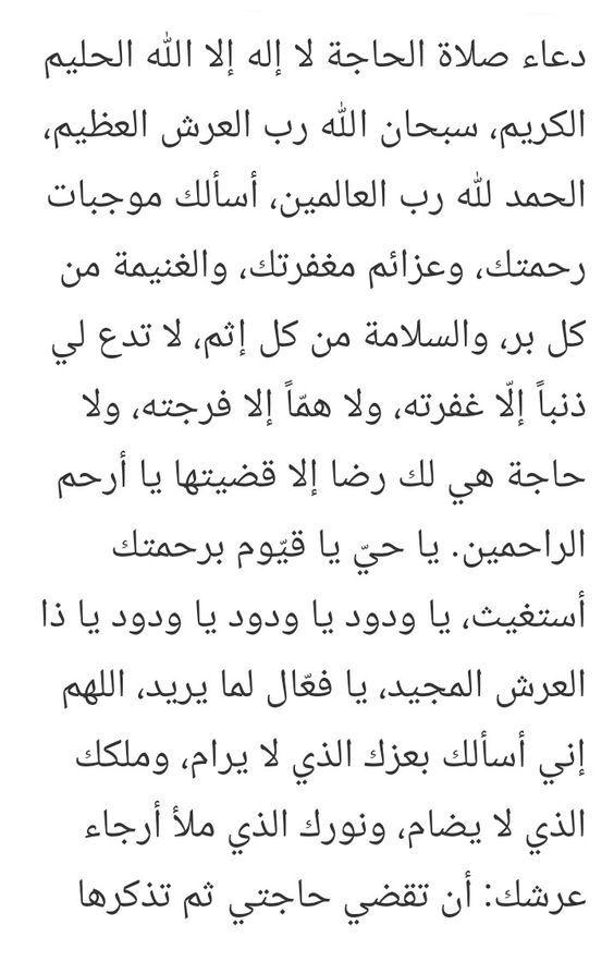 دعاء صلاة الحاجة Quran Quotes Verses Islamic Phrases Quran Quotes
