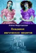 Книга Академия магических секретов (СИ), Федотовская Алена #onlineknigi #книжнаяполка #pages #bookworm