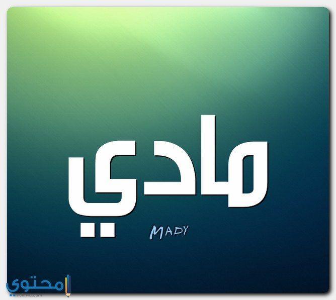 معنى اسم مادي Mady وشخصية حامل الاسم معاني الاسماء Mady اسماء اولاد Tech Company Logos Company Logo Ibm Logo