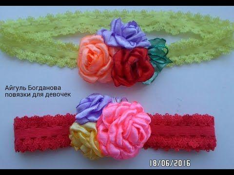 Узкая повязка на голову для девочек.kanzashi.Розочки - YouTube