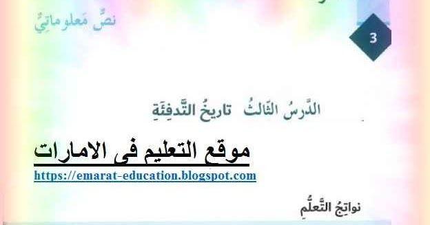 تاريخ التدفئة لغة عربية للصف السابع الفصل الدراسي الثانىpdf موقع التعليم في الامارات ننشر لكم حل درس تاريخ التدفئة لغة 22nd Birthday World Information Math