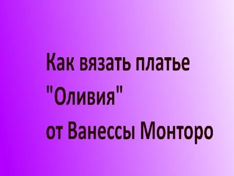 """как вязать платье """"Оливия"""" от Ванессы Монторо - YouTube"""