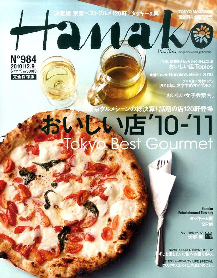 Hanako (ハナコ) 2010年 12/9号 [雑誌]【楽天ブックス】