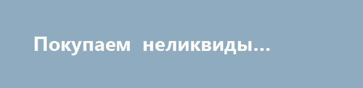 Покупаем неликвиды #Астана http://www.mostransregion.ru/d_241/?adv_id=1192 Покупаем (на постоянной основе) неликвиды - трубы толстостенные лежалые, кабель, редуктора, ленту конвейерную, ролики, поковки, цепи, трансформаторы силовые, электродвигатели, запорную арматуру - Ду 600, 1000, 1200, 1400. Самовывоз, оплата наличными. Ждем Ваши предложения и фото товара на е-mail. {{AutoHashTags}}
