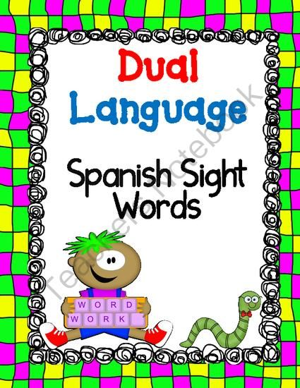 Spanish Sight Words Literacy Center:  Letter Tile Word Work from Bilingual Teacher World on TeachersNotebook.com -  (16 pages)  - Palabras de alta frecuencia:  Spanish Sight Words task cards.  This is an awesome literacy center where you can have students practice sight words with letter tiles.  This builds fluency.