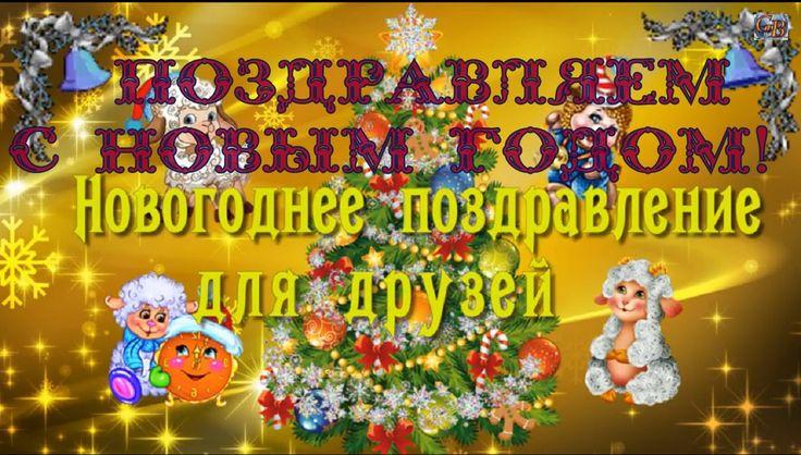 Новогодние поздравления на Новый 2015 год